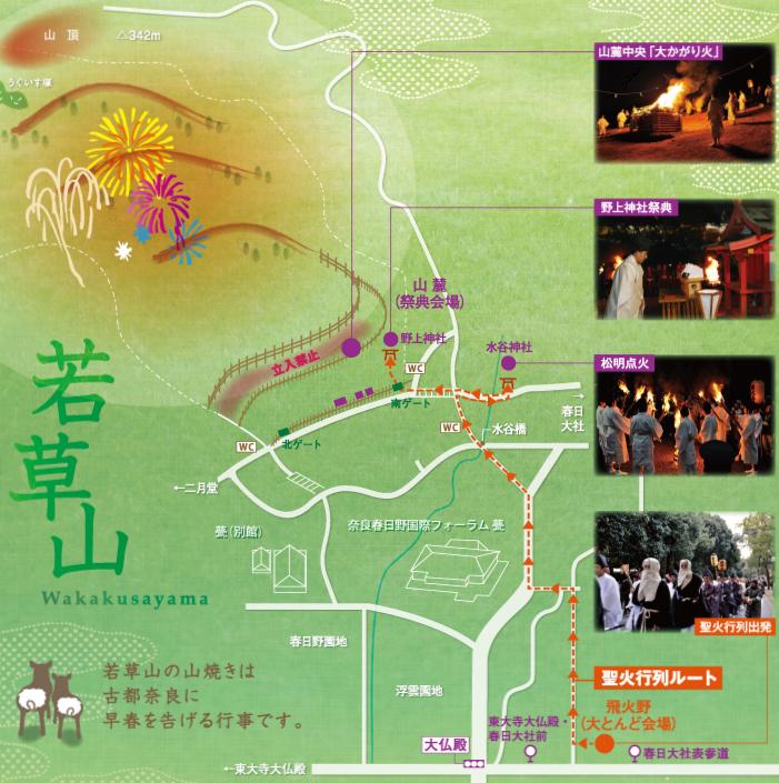 若草山焼き2020聖火行列ルート