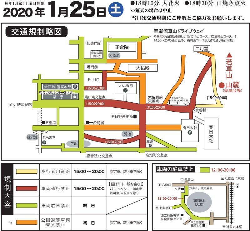 若草山焼き2020交通規制図