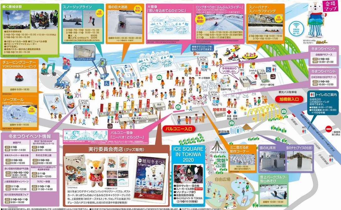 旭川冬まつり2020会場マップ