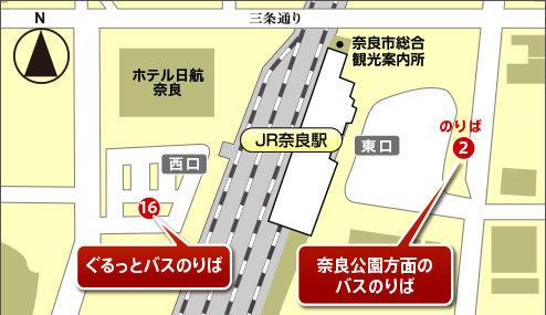 若草山焼きJR奈良駅バス乗り場