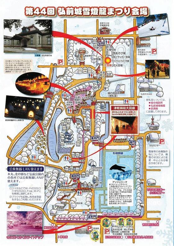 弘前城雪燈籠まつり2020会場案内図
