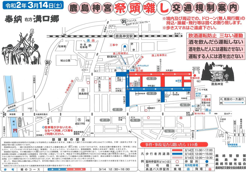 祭頭祭2020交通規制