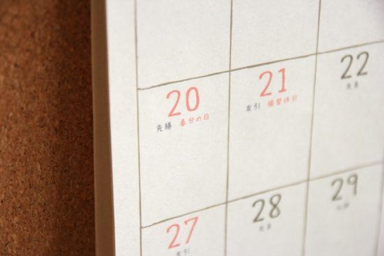 お彼岸カレンダー