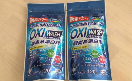 100均酸素系漂白剤オキシウォッシュ