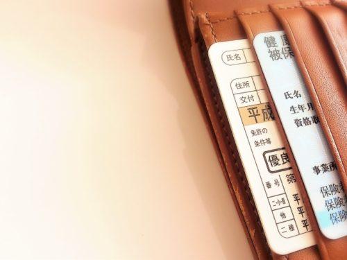 財布の中に身分証明書