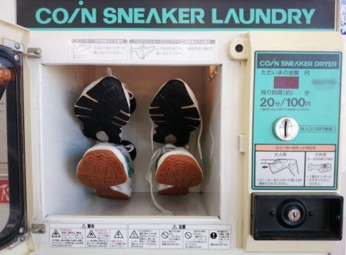 靴専用乾燥機