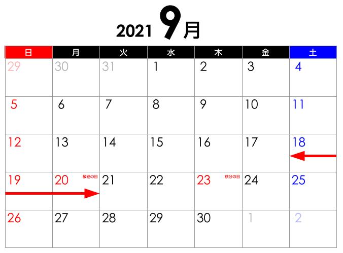 2021年シルバーウィークのカレンダー