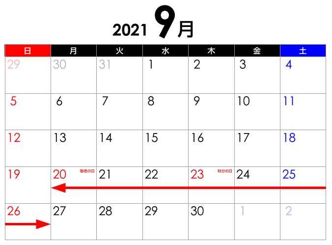 2021年動物愛護週間カレンダー