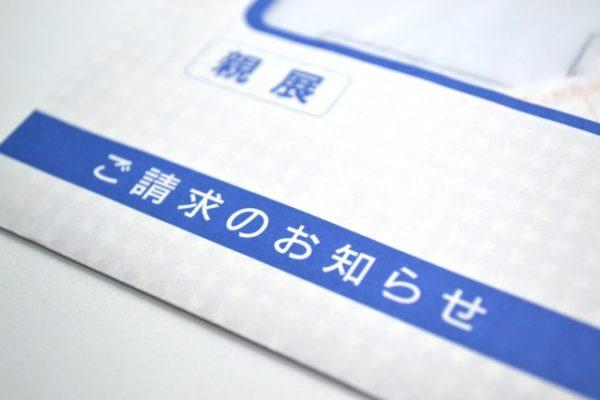 親展の封筒