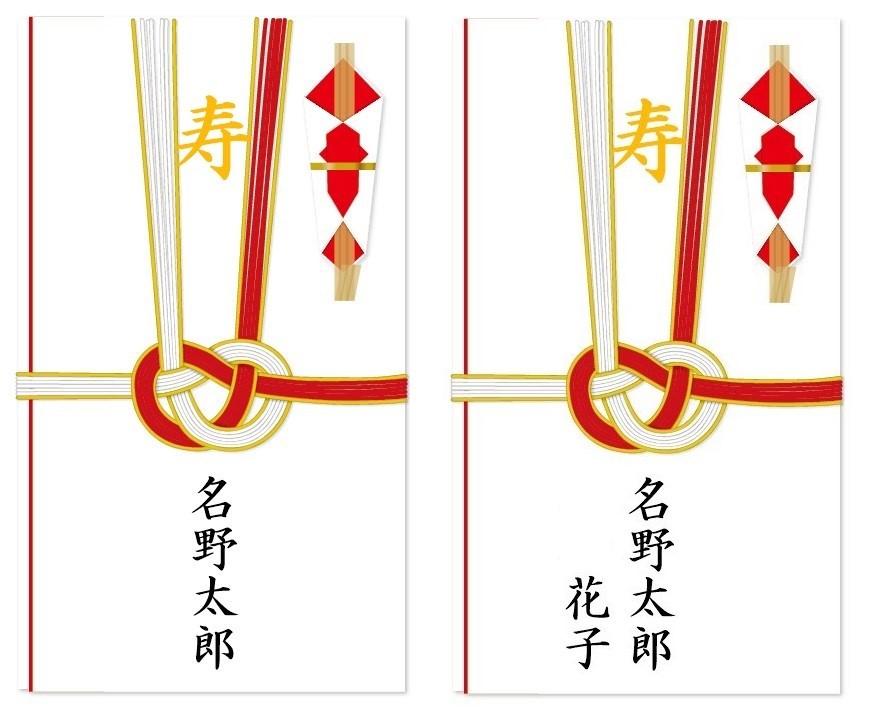 婚礼用ご祝儀袋の表書き