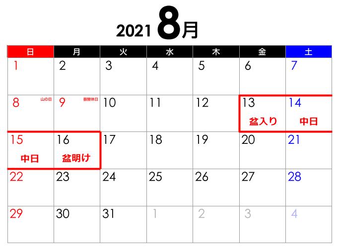 2021年お盆カレンダー