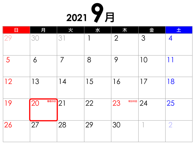 2021年敬老の日カレンダー