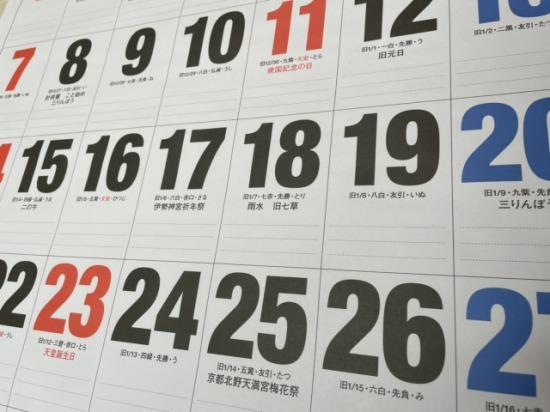 カレンダーを拡大